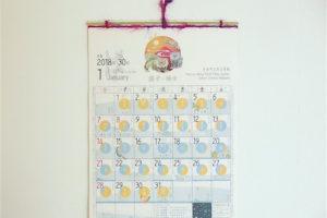 はからめ月のカレンダー