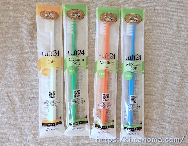 タフト24 歯ブラシ