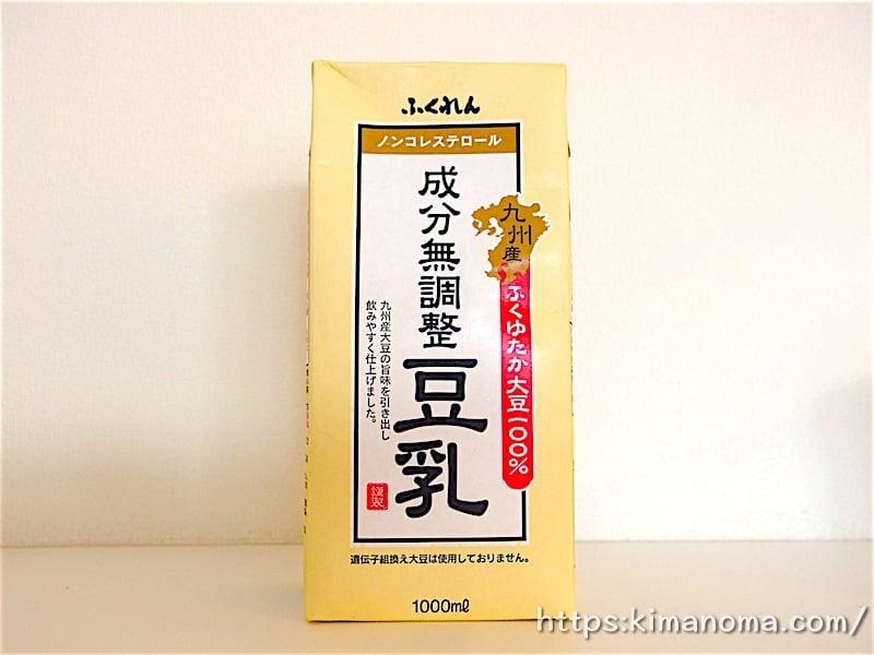 九州産ふくゆたか大豆100%使用 成分無調整豆乳