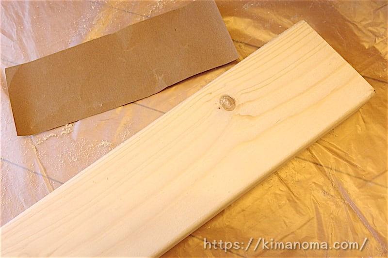 木材 紙やすり