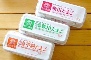 秋川牧園 卵 3種類(パッケージ)