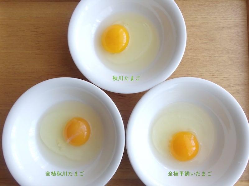 秋川牧園の卵(3種類)