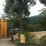 長瀞キャンプビレッジ 入口