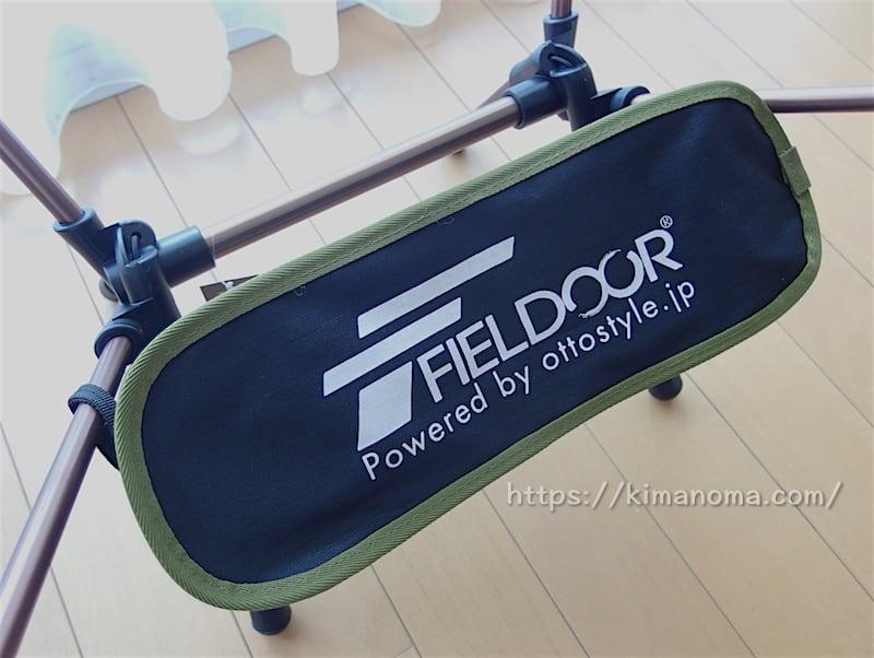 FIELDOOR アウトドアチェア 収納袋にフレームを通す