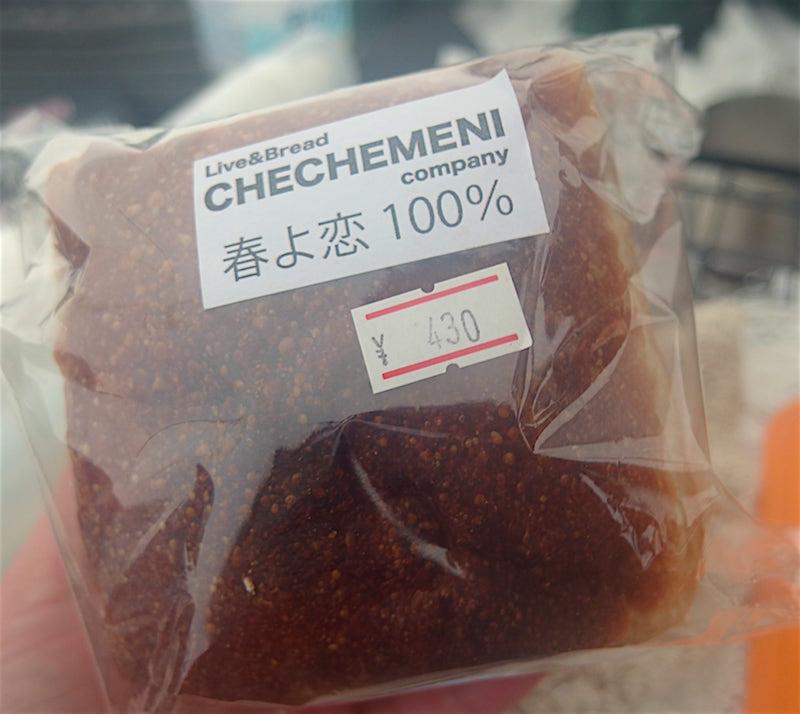 CHECHEMENIの食パン