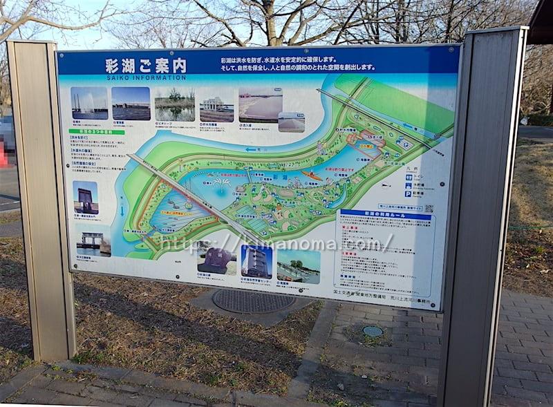 彩湖・道満グリーンパーク 看板