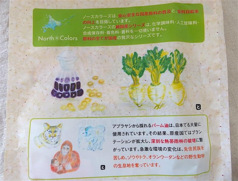 ノースカラーズ 純国産 北海道米の甘だれ醤油せんべい パッケージ裏