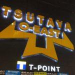 TSUITAYA O-EAST