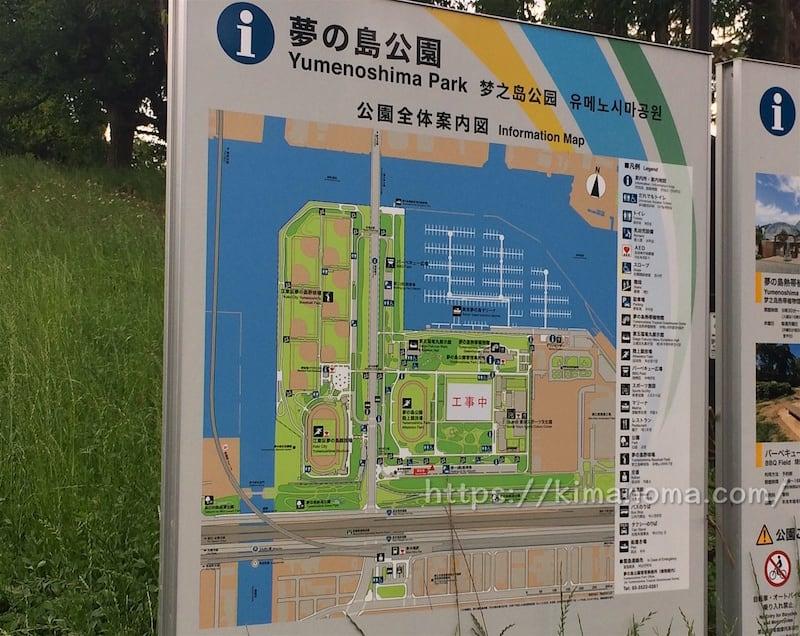 夢の島公園看板